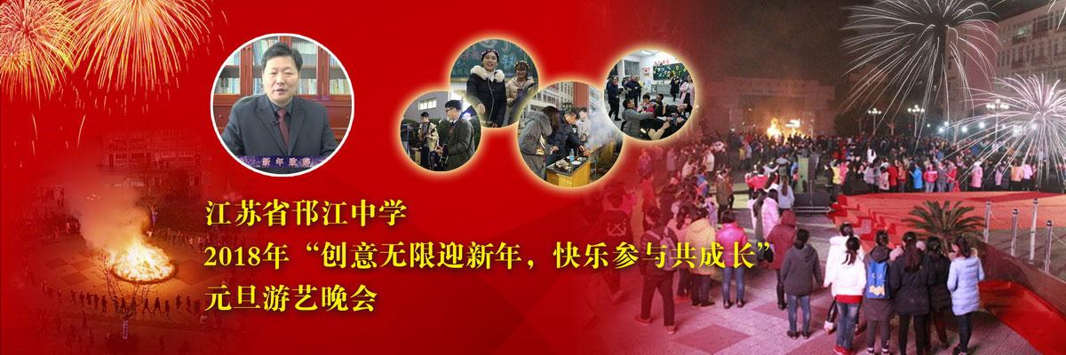 """江苏省邗江中学2018年""""创意无限迎新年,快乐参与共成长""""元旦游艺晚会"""
