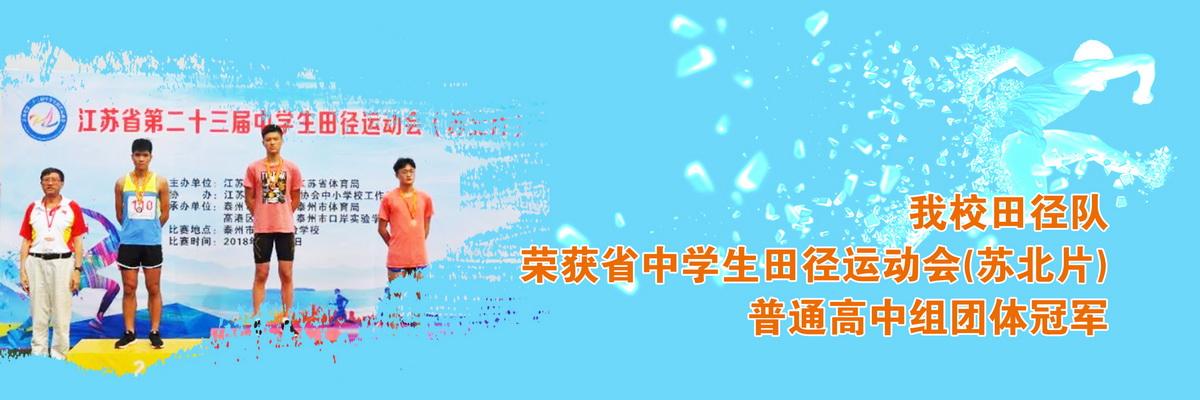【喜报】我校田径队荣获省中学生田径运动会(苏北片)普通高中组团体冠军