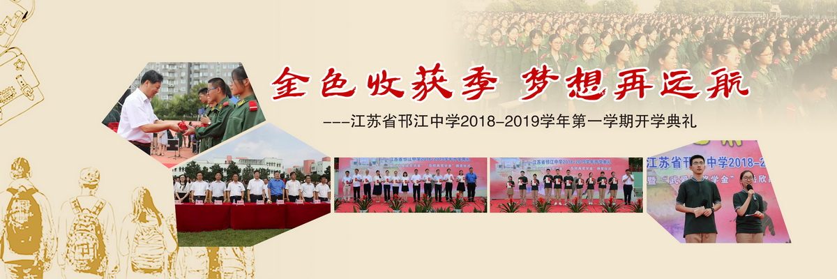 金色收获季 梦想再远航 ---江苏省邗江中学2018-2019学年第一学期开学典礼